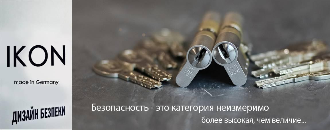 Замена замков Киев